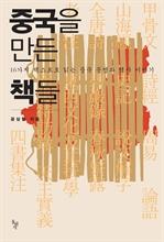 도서 이미지 - 중국을 만든 책들: 16가지 텍스트로 읽는 중국 문명과 역사 이야기