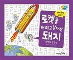 도서 이미지 - 돼지학교 과학 17: 로켓을 버리고 날아간 돼지