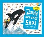 도서 이미지 - 돼지학교 과학 18: 고래를 따라간 돼지