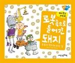 도서 이미지 - 돼지학교 과학 20: 로봇 속으로 들어간 돼지
