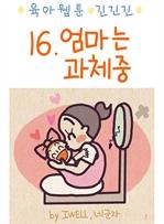 도서 이미지 - 육아웹툰 긴넥타이 긴치마 긴기저귀