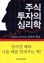 도서 이미지 - 주식투자의 심리학