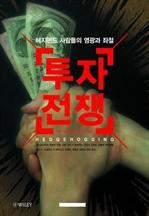 도서 이미지 - 투자전쟁