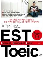 도서 이미지 - EST Toeic Part 5ㆍ6 - 토익의 최상급