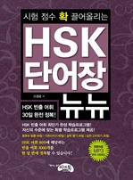 도서 이미지 - 시험 점수 확 끌어올리는 HSK 단어장 뉴뉴