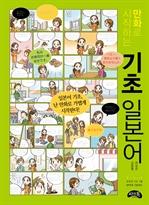 도서 이미지 - 만화로 시작하는 기초 일본어