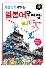 도서 이미지 - 제일 먼저 시작하는 일본어 단어장 뉴뉴