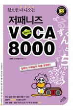 도서 이미지 - 찾으면 다 나오는 저패니즈 일본어 VOCA 8000