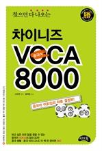 도서 이미지 - 찾으면 다 나오는 차이니즈 VOCA 8000 승