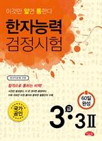 도서 이미지 - 한자능력검정시험 3급ㆍ3급 2