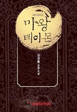도서 이미지 - 마왕 데이몬 (전12권/완결)