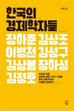 도서 이미지 - 한국의 경제학자들 - 이건희 이후 삼성에 관한 7개의 시선들