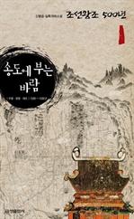 도서 이미지 - 실록대하소설〈조선왕조500년〉1. 송도에 부는 바람