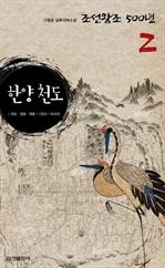 도서 이미지 - 실록대하소설〈조선왕조500년〉2. 한양 천도