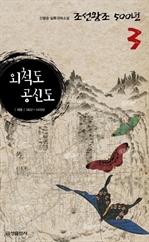 도서 이미지 - 실록대하소설〈조선왕조500년〉3. 외척도 공신도