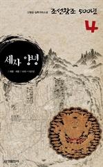 도서 이미지 - 실록대하소설〈조선왕조500년〉4. 세자 양녕