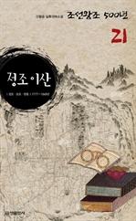 도서 이미지 - 실록대하소설〈조선왕조500년〉21. 정조 이산