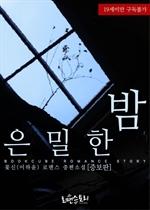 도서 이미지 - 은밀한 밤 (증보판)