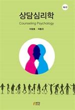 도서 이미지 - 상담심리학 (Counseling Psychology) (제5판)