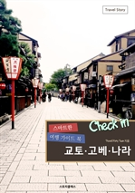 도서 이미지 - Check in 교토ㆍ고베ㆍ나라 - 스마트한 여행 가이드북
