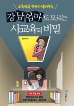 도서 이미지 - 강남 엄마도 모르는 사교육의 비밀