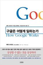 도서 이미지 - 구글은 어떻게 일하는가 [할인]