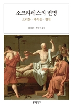 도서 이미지 - 소크라테스의 변명