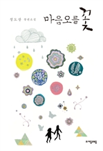 도서 이미지 - 마음오를꽃