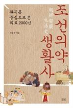 도서 이미지 - 조선의약생활사