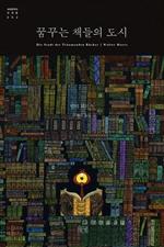 도서 이미지 - 꿈꾸는 책들의 도시 (세계문학의 천재들 002)
