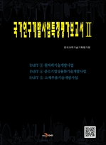 도서 이미지 - 국가연구개발사업특정평가보고서 2 - 원자력기술개발사업, 중소기업상용화기술개발사업, 소재부품기술개발사업