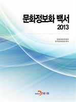 도서 이미지 - 문화정보화 백서 (2013)