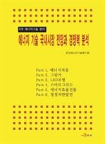 도서 이미지 - 에너지 기술 국내시장 전망과 경쟁력 분석