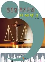 도서 이미지 - 쟁점별 특허판례 사례연구