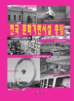 도서 이미지 - 전국 문화기반시설 총람