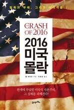 도서 이미지 - 2016 미국 몰락 - 탐욕과 부패, 그리고 어리석음