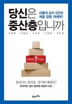 도서 이미지 - 당신은 중산층입니까 - 서울대 교수 5인의 계층 갈등 대해부!
