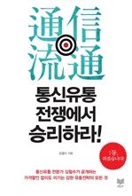 도서 이미지 - 통신유통 전쟁에서 승리하라! : 1등, 하겠습니다!