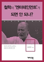 도서 이미지 - 김용옥 1 - 철학이 '엔터테인먼트'가 되면 안 되나? (시사만인보 014)
