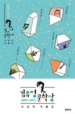 도서 이미지 - 김유정문학상 수상작 작품집: 2007-2013