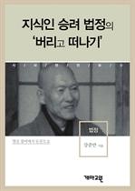 도서 이미지 - 법정 - 지식인 승려 법정의 '버리고 떠나기' (시사만인보 032)
