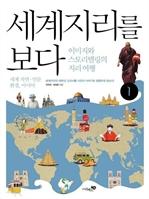 도서 이미지 - 세계지리를 보다 1 - 세계 자연 인문ㆍ환경, 아시아