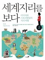 도서 이미지 - 세계지리를 보다 2 - 유럽 서남아시아
