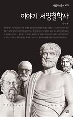 도서 이미지 - 살림지식총서 479 - 이야기 서양철학사