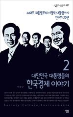 도서 이미지 - 살림지식총서 487 - 대한민국 대통령들의 한국경제 이야기 2