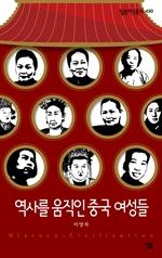 도서 이미지 - 살림지식총서 490 - 역사를 움직인 중국 여성들