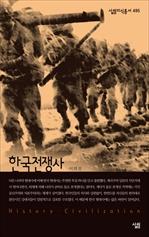 도서 이미지 - 살림지식총서 495 - 한국전쟁사