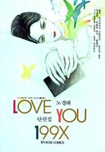 도서 이미지 - LOVE YOU 199X