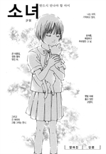 도서 이미지 - [단편] 소녀