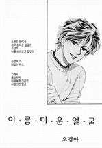 도서 이미지 - 아름다운 얼굴